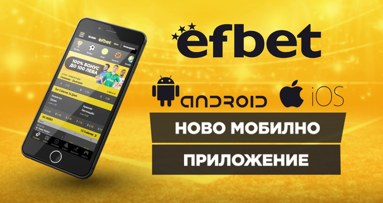 Как да инсталираме Efbet мобиле приложение на iOS?