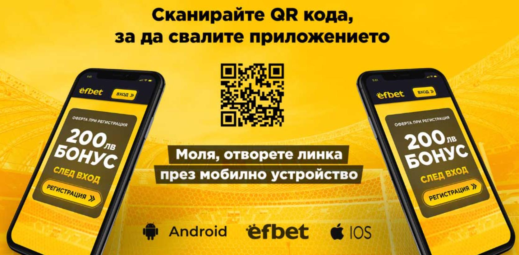 Efbet мобиле в България