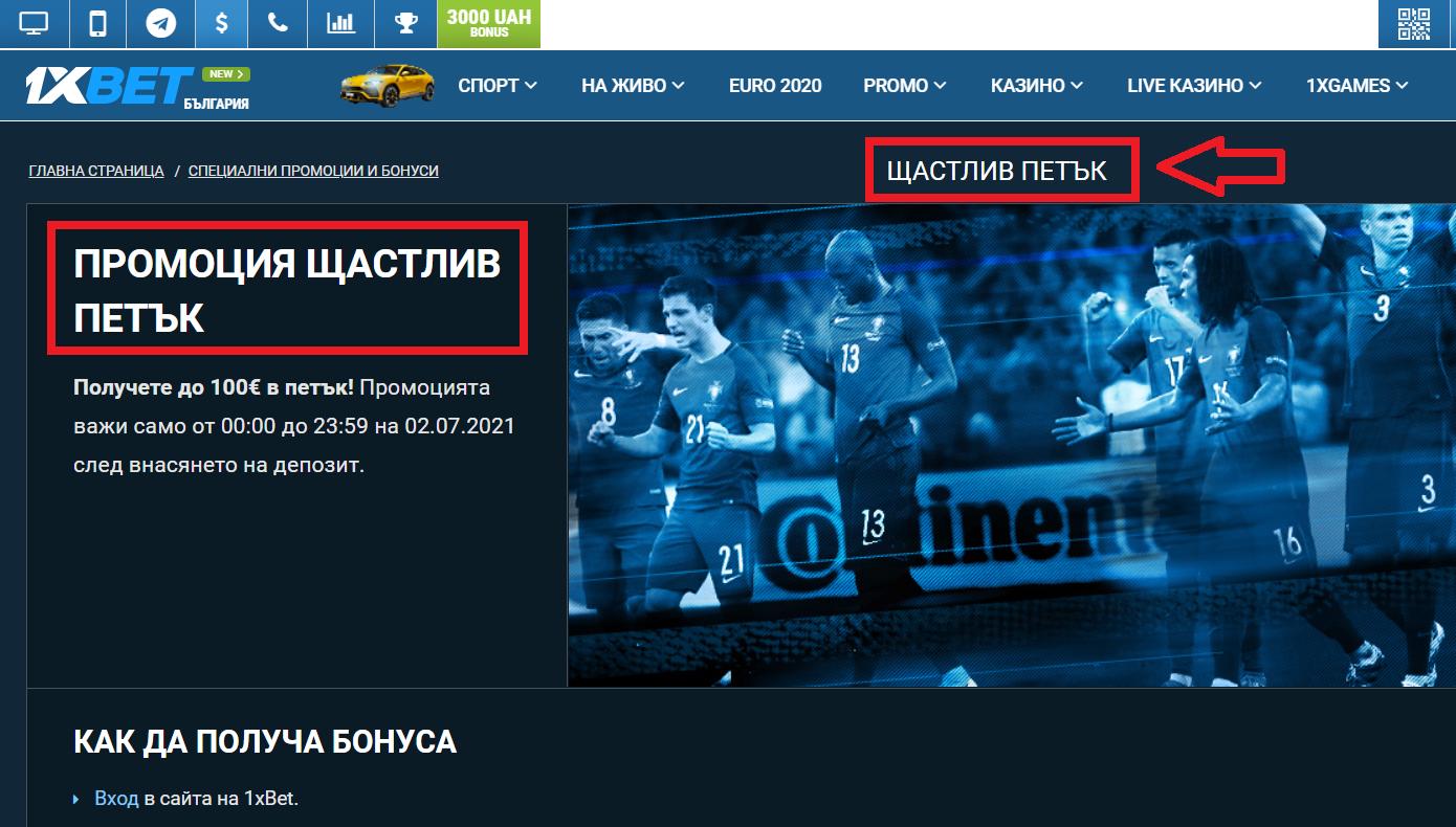 Как да депозирам пари в сайта на 1xBet Bulgaria?