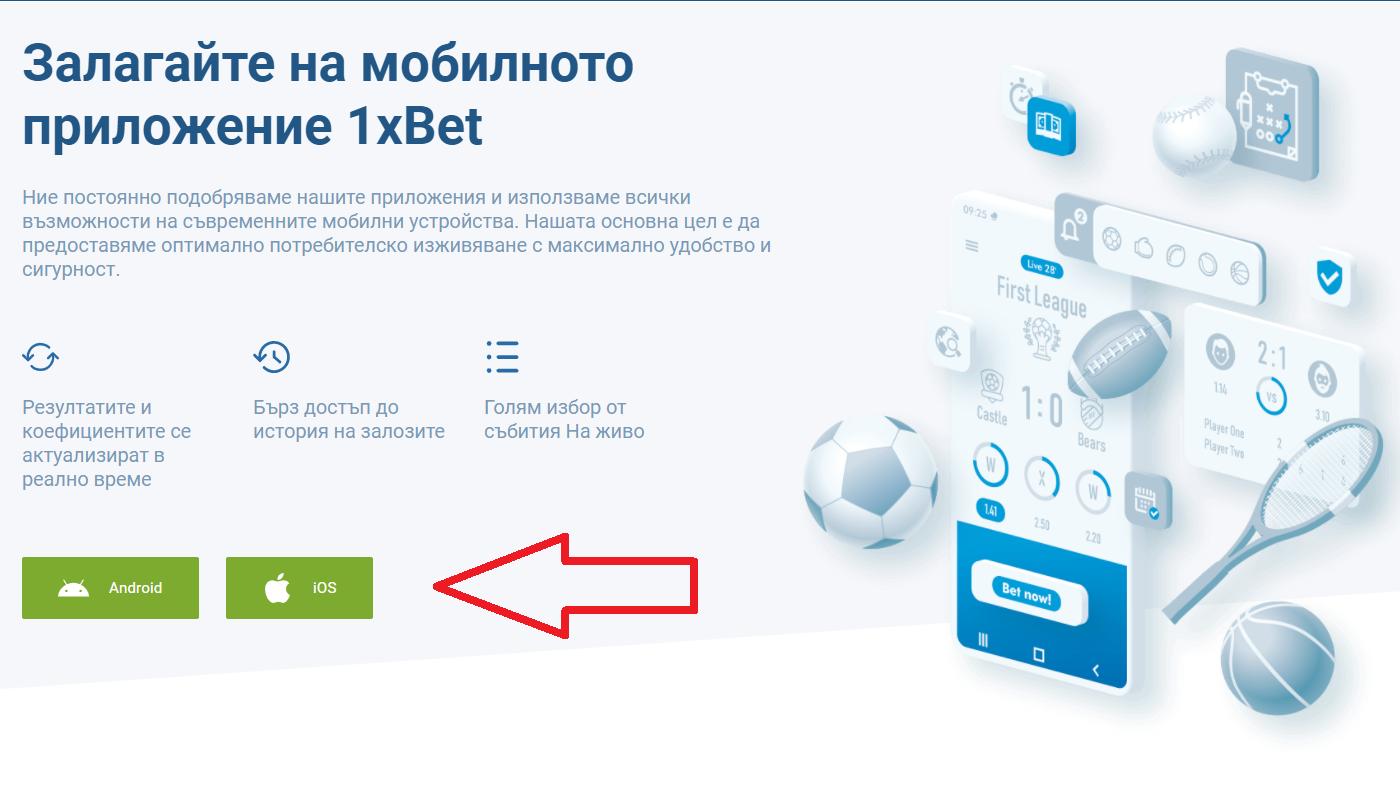 Какво предлага 1xBet апликация?