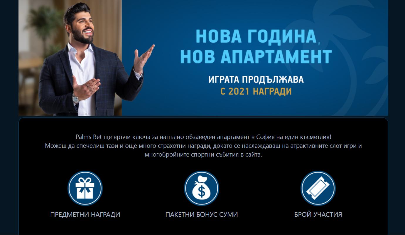 Palms bet bg online в България