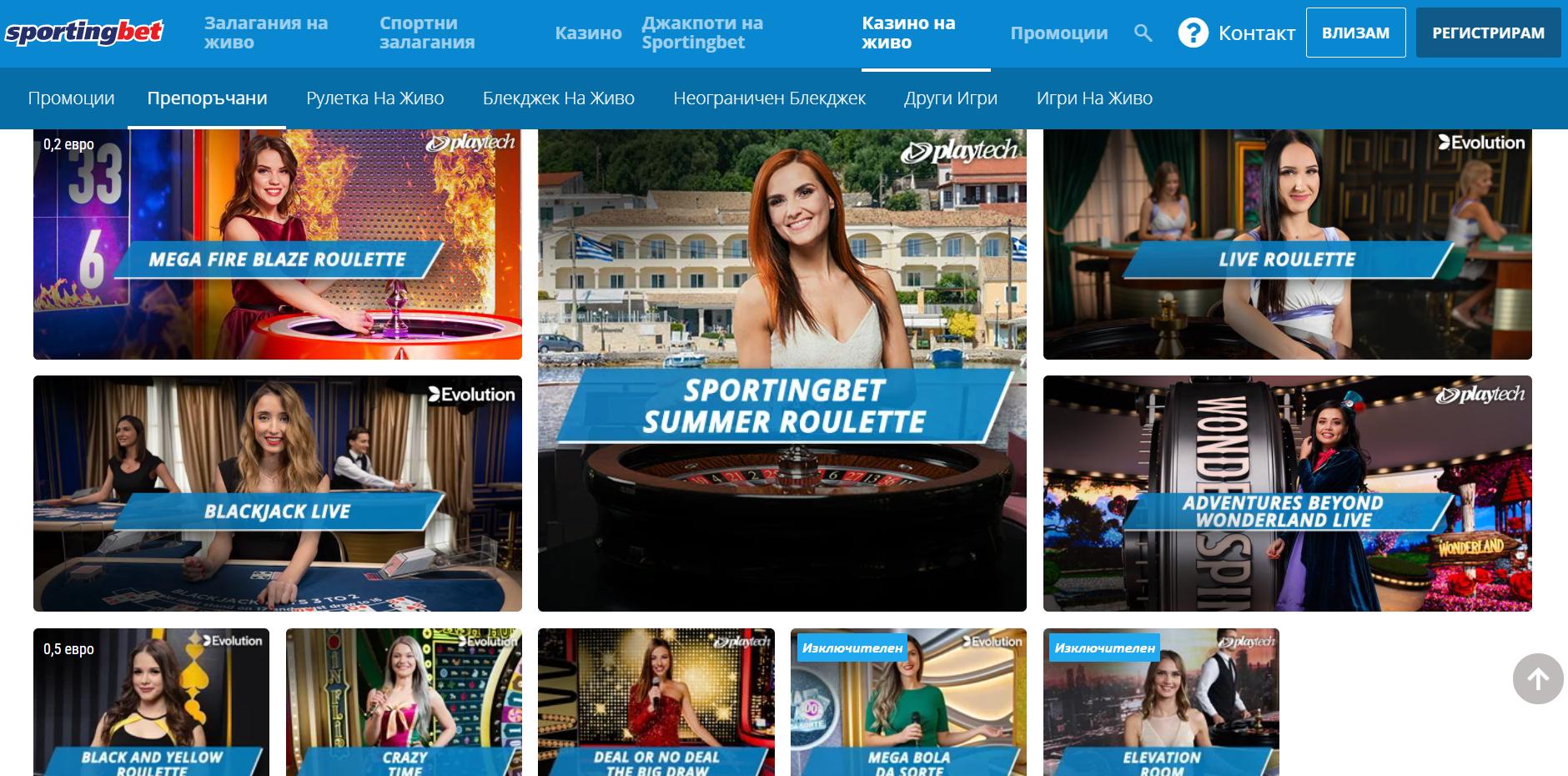 Вижте налични спортове в Sportingbet
